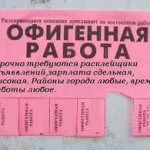 Расклейка объявлений о поиске расклейщиков объявлений