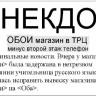Рекламная листовка. Пример контекстной оффлайн рекламы