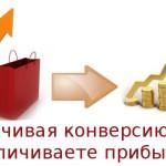 Как увеличить конверсию интернет-магазина