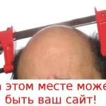 Тиски сдавливают голову