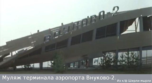 Муляж аэропорта Внуково из к/ф Ширли-мырли