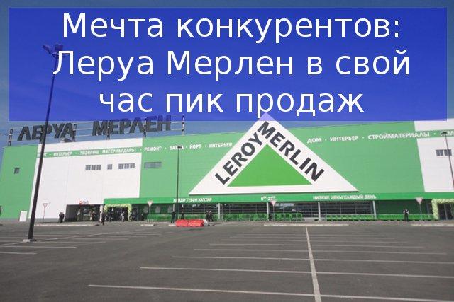 Леруа Мерлен - максимальные продажи в России